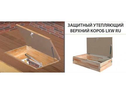 Защитный утепляющий верхний короб LXW RU