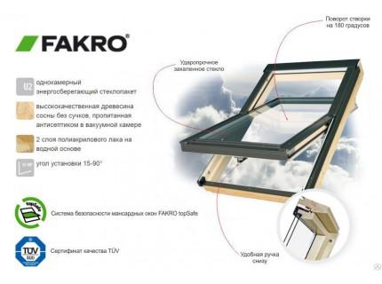 Окно FAKRO FTS U2 базовая модель ручка снизу