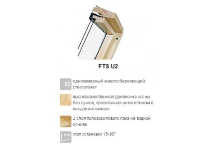 Окно FAKRO FTS U2 базовая модель ручка сверху