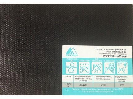 Изоспан AQ 150 proff (гидро-ветрозащитная паропроницаемая мембрана)