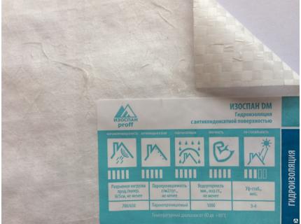 Изоспан DM  (паро-гидроизоляция повышенной прочности с антиконденсатной поверхностью)